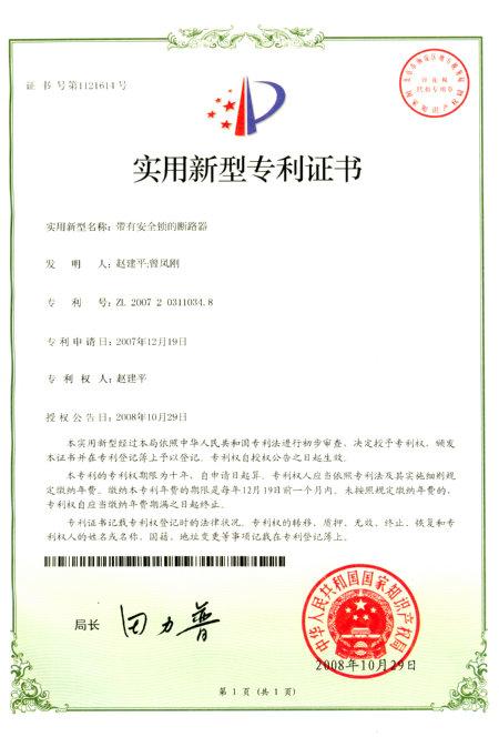 Utility model patent certificate2