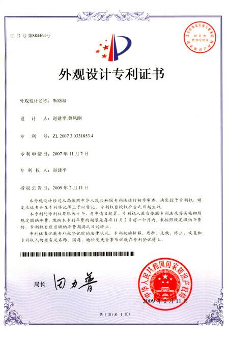 Utility model patent certificate5