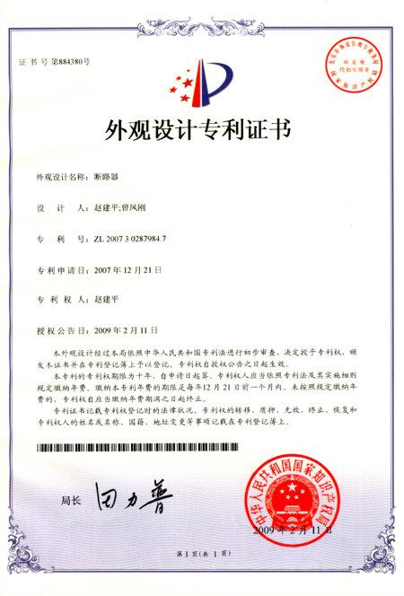 Utility model patent certificate3